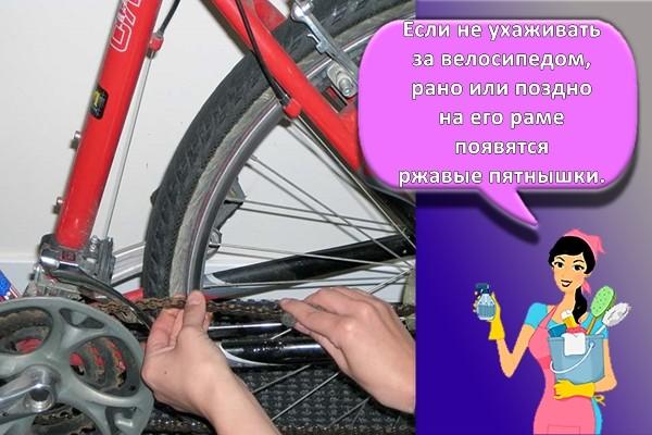 ржавчина на велосипеде
