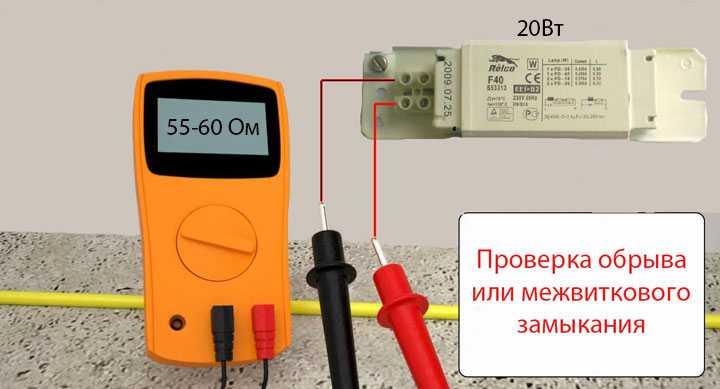 Так можно проверить исправность дросселя для ламп дневного света