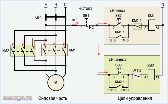 Рабочее состояние схемы реверсивного магнитного пускателя