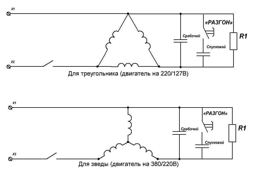 Схема с пусковым и рабочем конденсатором для подключения двигателя 380 на 220В