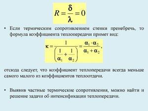 Формула коэффициента теплопередачи примет вид: 1 2 , 1 1 1 2 1 2 1 отсюда следует, что коэффициент теплопередачи всегда меньше 1