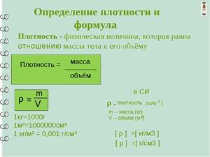 Определение плотности